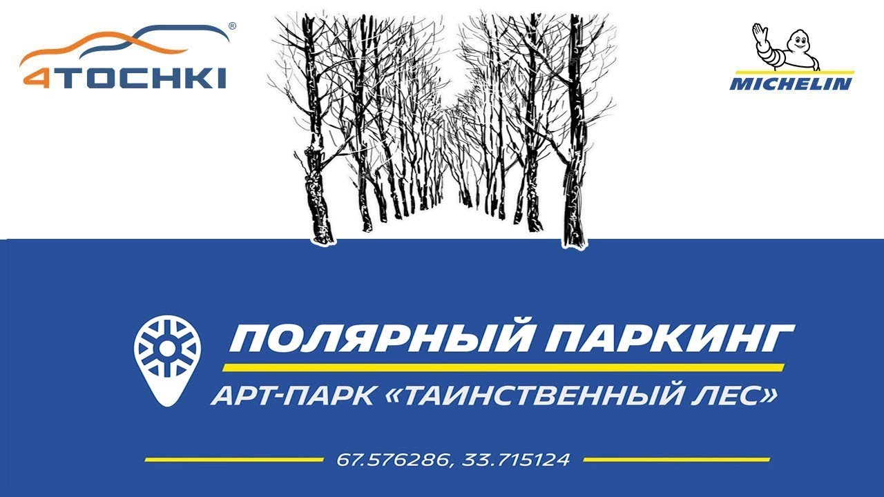 Michelin - Таинственный лес на 4 точки. Шины и диски 4точки - Wheels & Tyres