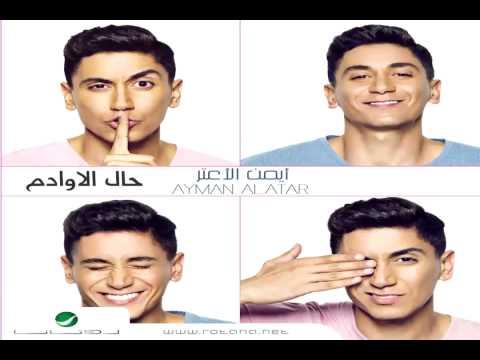 Ayman Al Atar ... Ya Tarekni | أيمن الأعتر ... يا تاركني