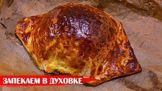 Съедобная миска из теста с начинкой и запечённым сыром