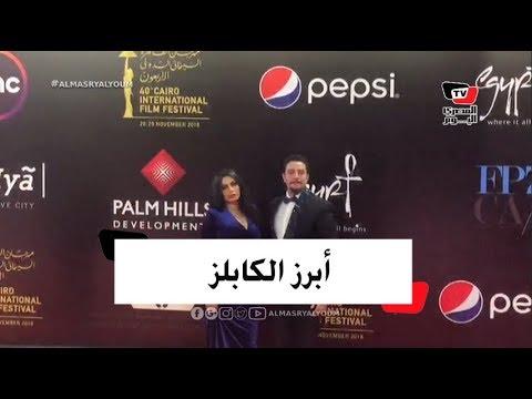 أبرز «الكابلز» على السجادة الحمراء في مهرجان القاهرة السينمائى  - نشر قبل 18 ساعة