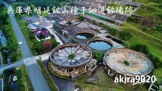 兵庫県明延鉱山神子畑選鉱場跡 ドローン空撮 akira9020