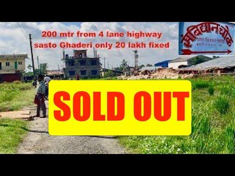 cheap-|-hamrobazar-|-ghar-jagga-|-real-estate-nepal-|-sasto-|-land-for-sale-|-by-bhubanthapa