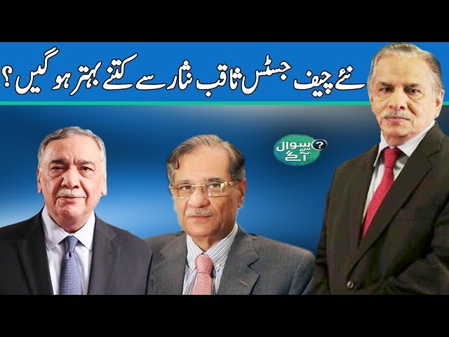 How much better will the new CJP from Saqib Nisar? |  Swaal Se Aagay | 18 January 2019 | Dawn News