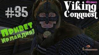 ВНУКИ ФЛАТБЕРТАХА - Mount & Blade: Warband - Viking Conquest Reforged Edition #35