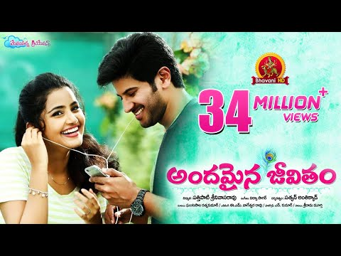 Andamaina Jeevitham Full Movie - Anupama...