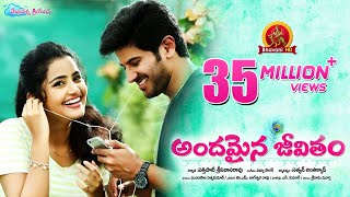 Andamaina Jeevitham Full Movie ll Latest Telugu Movies ll Dulquer Salman, Anupama Parameswaran