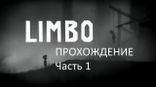 Прохождение Limbo#1