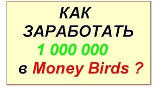 money birds как начать, мани бердс отзывы