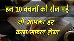 Bible Verse: hindi tayo mapapahamak pag iniingatan natin ang ating