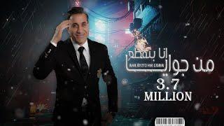 احمد شيبه - انا بتقطع من جوايه