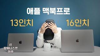 맥북프로 16인치 vs 13인치 선택! 7가지 영역에서 비교해보니! (Apple MacBook Pro) [4K]