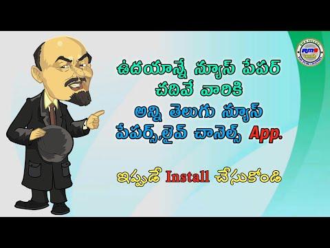 All Telugu Channels Live App