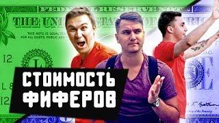СКОЛЬКО СТОЯТ ИГРОКИ В КОМАНДЕ ГЕРМАНА // Нечай, Ромарой, Фаворит