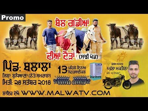 [Promo] BALALA (Ludhiana) OX RACES 2018 🔴 Coming Soon 🔴 Live on www.malwatv.com