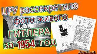 ЦРУ рассекретило фото живого Гитлера за 1954 год