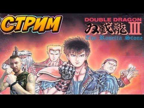 РЕТРО СТРИМ Dendy ► Double Dragon 3 ► Двойной Дракон 3 Священные камни