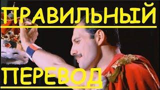 Перевод песни I Want To Break Free Lyrics - Queen НА РУССКОМ (ЗАКАДРОВЫЙ ПЕРЕВОД) -  Фредди Меркьюри