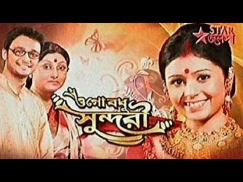 ওগো বধূ সুন্দরী টাইটেল সং | Ogo Badhu Sundari ( Title Song ) | Bengali Serial |
