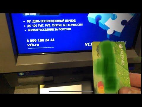 СНИМАЮ НАЛИЧНЫЕ С КАРТЫ СБЕРБАНКА В БАНКОМАТЕ ВТБ