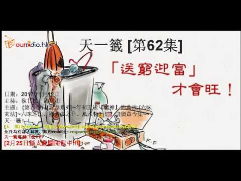 天一籤 - [第62集] (送『窮神』/ 攝太歲)
