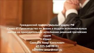 Гражданский процессуальный кодекс  РФ Глава 47(, 2017-10-08T17:29:05.000Z)