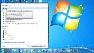 как отключить DEP на Windows 8? (Смотреть до конца)