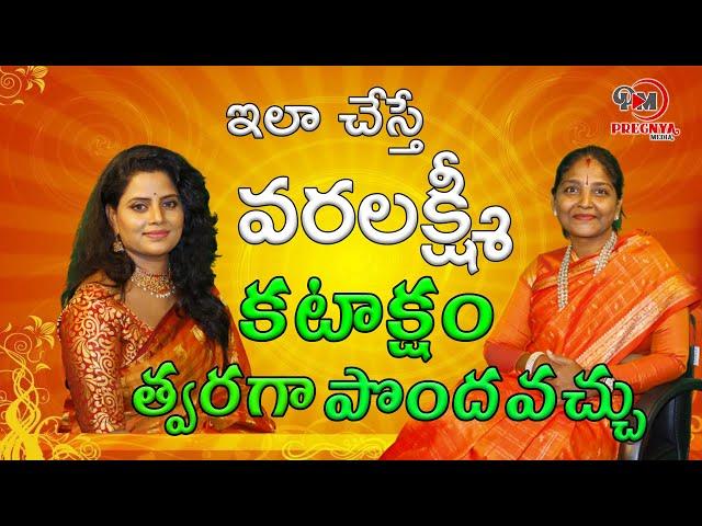 Vara Lakshmi Devi Kataksham 2021 By Manjula Sri   #VaralakshmiVratham  #Sravanamasam   #PregnyaMedia