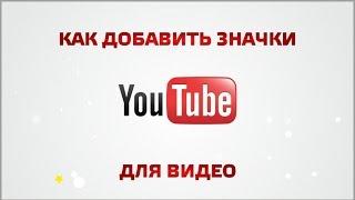 Персонализированные значки для видео на YouTube(Как сделать персонализированный значок для видео? Простой способ сделать значок видео в программе Power Point...., 2015-04-13T11:31:16.000Z)