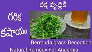 గరిక కషాయం||Bermuda grass decoction ||garika kashayam