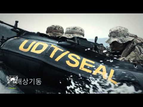 "South Korea UDT SEALs || ""First There, Last Out"""