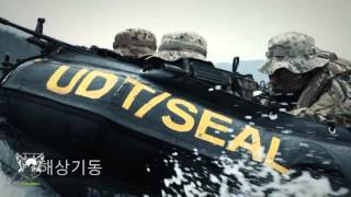 """South Korea UDT SEALs 