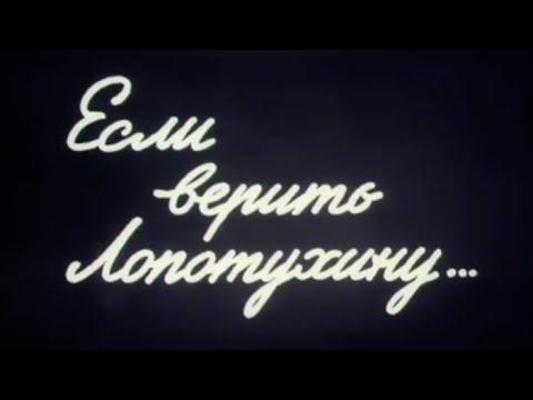 Если верить Лопотухину... 1 серия (1983). Фантастика, приключения, детский фильм