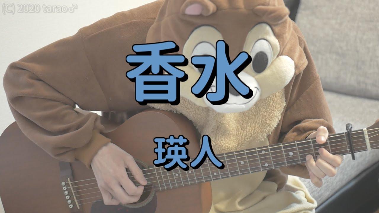 香水 ギター コード