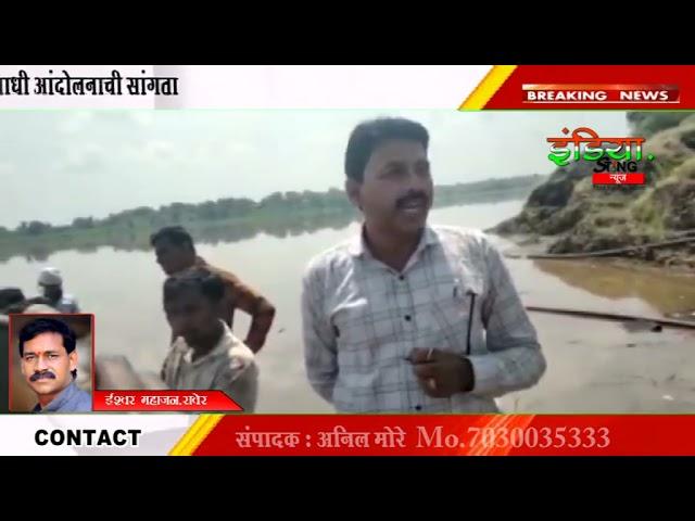 रावेर : ताप्ती नदीपात्रात सुरेश माधव कोळी यांच्या जिवंत जलसमाधी आंदोलनाची सांगता