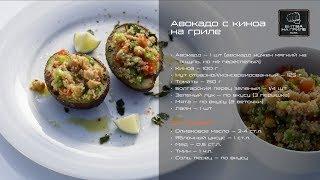 Как приготовить авокадо на гриле с салатом из киноа
