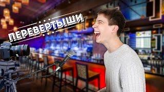 """видео: """"Перевертыши""""/ """"Подставные вопросы"""" ДСК-5"""