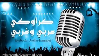 وائل جسار غريبة الناس كراوكي