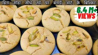 तवे पर बनाये आटे के हैल्दी बिस्कुट/Biscuits Only 4 Ingredients In Lockdown Without Maida, Soda, Oven