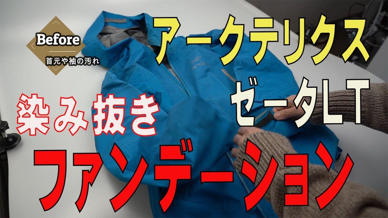 アークテリクス ゼータLT ゴアテックスジャケットの染み抜きと丸洗い
