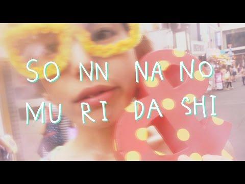 ネズミハナビ 「そんなの無理だし。」(MusicVideo)