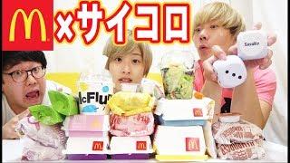 【大食い】サイコロで出た数だけマクドナルドのメニュー食べ続けてみた!!
