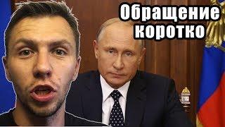 Обращение Путина КОРОТКО