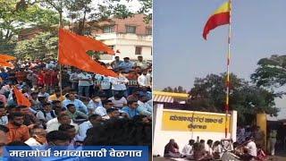 Maratha Morcha in Belgaum to remove karnataka flag from belgaum corporation office