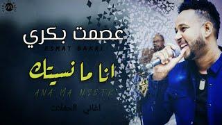عصمت بكري - انا ما نسيتك ||تسجيل نادر|| حفله اسبارك ستي اغاني سودانية 2020