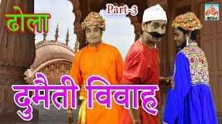 (ढोला) दुमैती विवाह I Dumaiti Vivah I PART-3 I Manthan Cassette