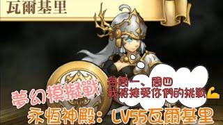 【綾香Ayaka】永恆神殿:LV55瓦爾基里║夢幻模擬戰̟   ►光輝篇◄