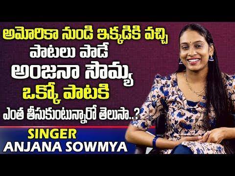 అంజనా సౌమ్య ఒక్క పాటకి ఎంత ?   Singer Anjana Sowmya Remuneration   Telugu Singers   Telugu World