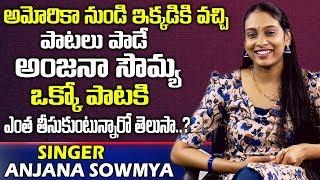 అంజనా సౌమ్య ఒక్క పాటకి ఎంత ? | Singer Anjana Sowmya Remuneration | Telugu Singers | Telugu World
