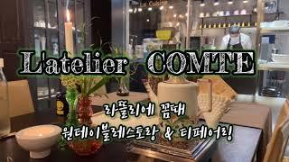 서울원테이블레스토랑 , 라뜰리에꼼때 (프로포즈DAY)