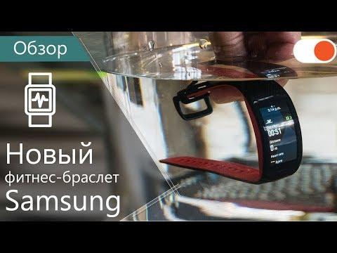 Обзор Samsung Gear Fit 2 Pro: фитнес-браслет для плавания